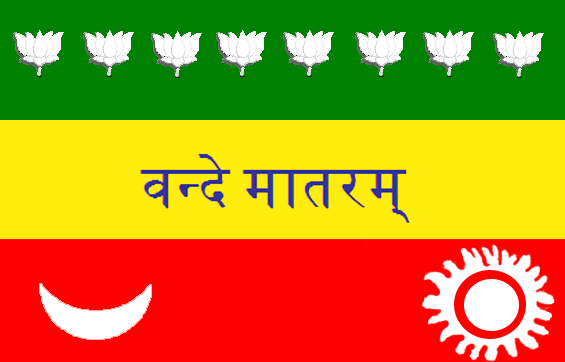 Vande Mataram : Indian flag 1907